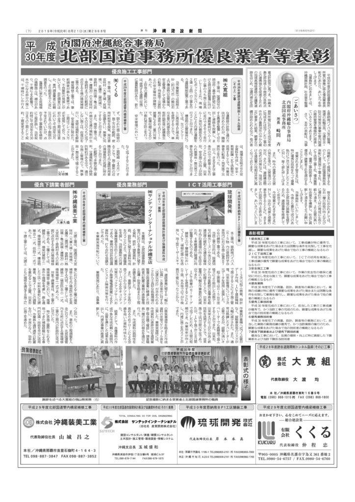 令和元年8月21日付週刊沖縄建設新聞